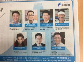 静岡新聞H27.8.22掲載マイベストプロ写真拡大