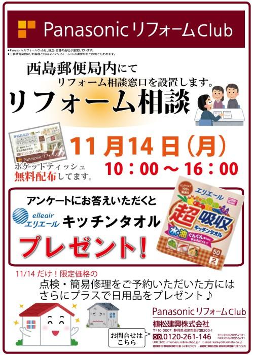 H28郵便局イベント案内(西島郵便局)