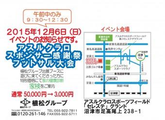 H27.12.6アスルクラロDM-002