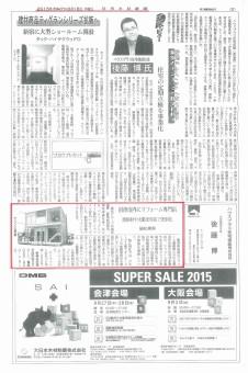 日刊木材新聞H27.8.18掲載トリミング済み