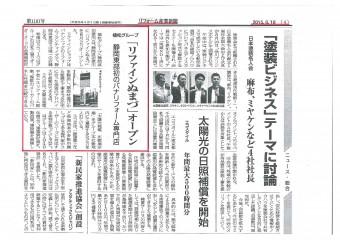 リフォーム産業新聞 H27.8.18掲載