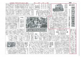 鉄鋼新聞H27.8.27掲載