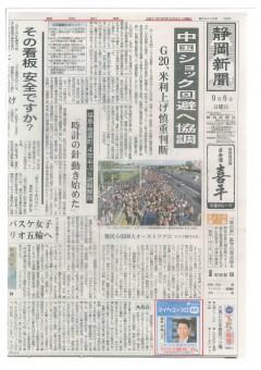 静岡新聞H27.9.6掲載
