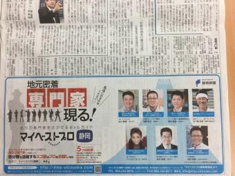 静岡新聞H27.8.22掲載